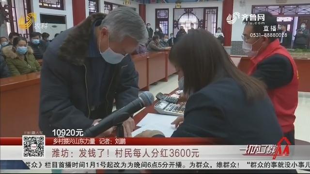 【乡村振兴山东力量】潍坊:发钱了!村民每人分红3600元