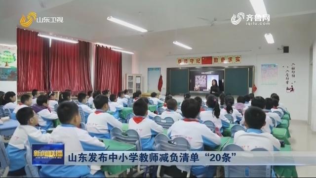 """山东发布中小学教师减负清单""""20条"""""""