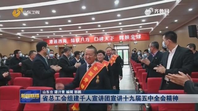 省总工会组建千人宣讲团宣讲十九届五中全会精神