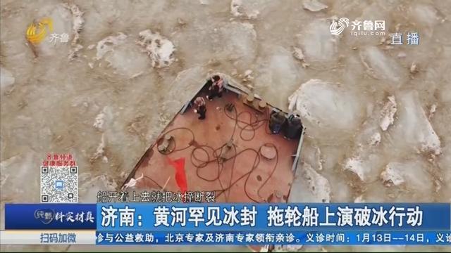 济南:黄河罕见冰封 拖轮船上演破冰行动