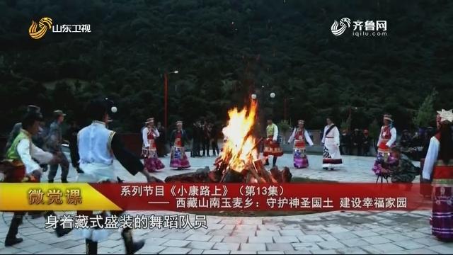 【微党课】系列节目《小康路上》(第13集)——西藏山南玉麦乡:守护神圣国土 建设幸福家园