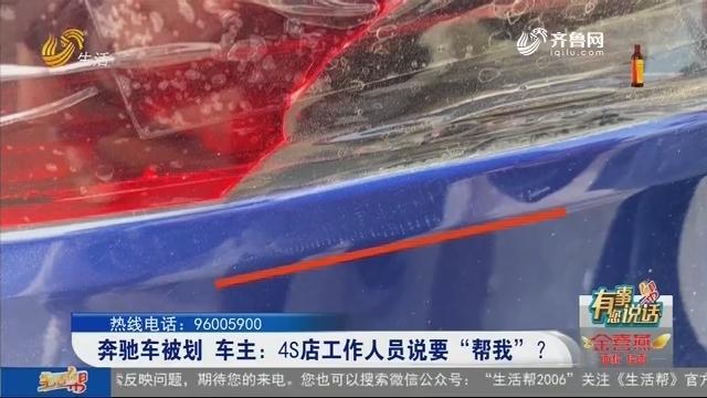 """【有事您说话】奔驰车被划 车主:4s店工作人员说""""帮我""""?"""