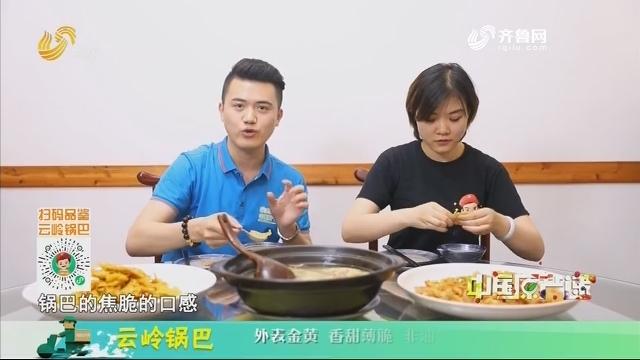 20210115《中国原产递》:云岭锅巴