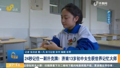 24秒记住一幅扑克牌!济南13岁初中女生获世界记忆大师