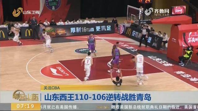山东西王110-106逆转战胜青岛