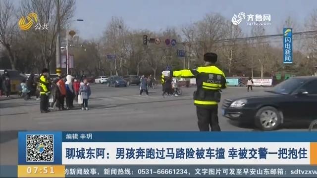 聊城东阿:男孩奔跑过马路险被车撞 幸被交警一把抱住