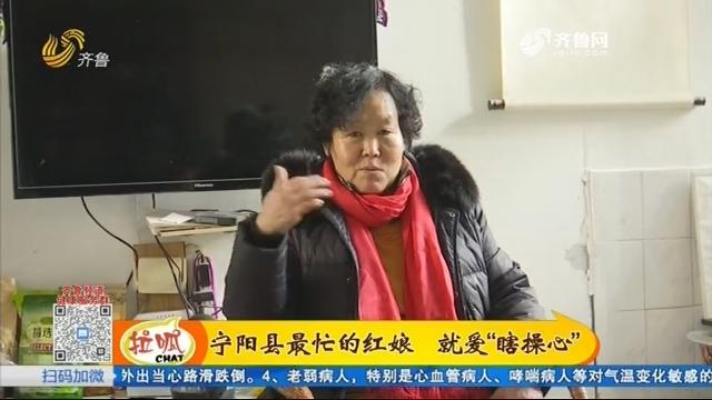 宁阳:无偿保媒三十载 热心红娘忙不停