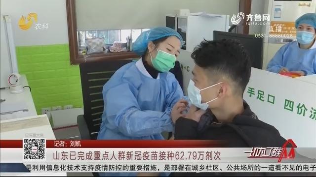 山东已完成重点人群新冠疫苗接种62.79万剂次