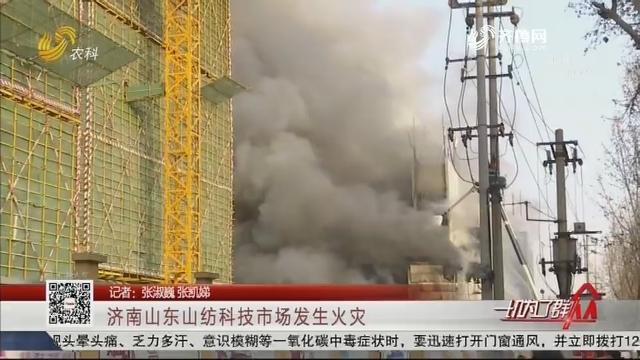 济南山东山纺科技市场发生火灾