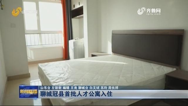 聊城冠县首批人才公寓入住