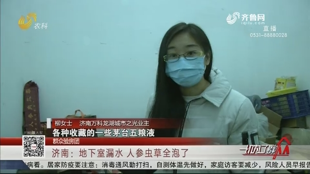 【群众验房团】济南:地下室漏水 人参虫草全泡了