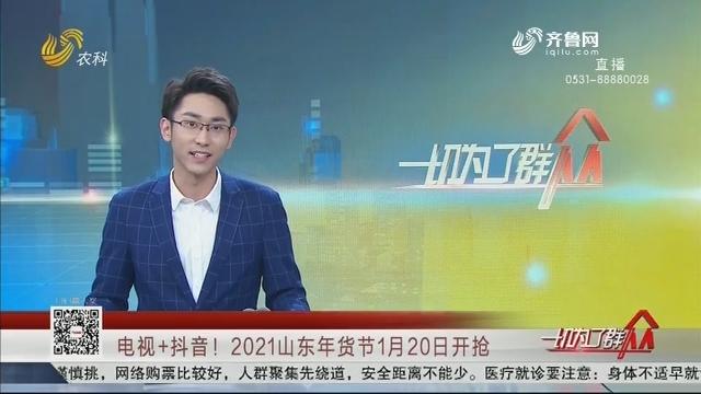 电视+抖音!2021山东年货节1月20日开枪