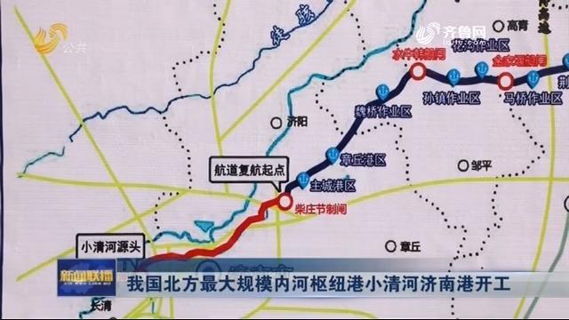 【新年开新局】我国北方最大规模内河枢纽港小清河济南港开工