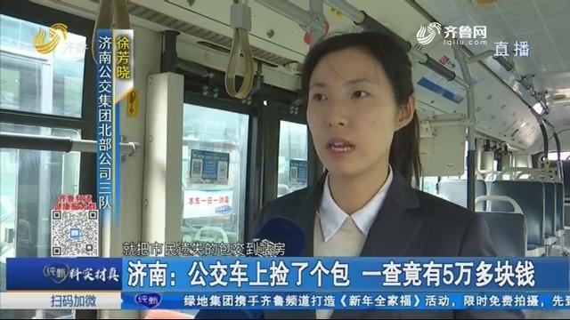 济南:公交车上捡了个包 一查竟有5万多块钱