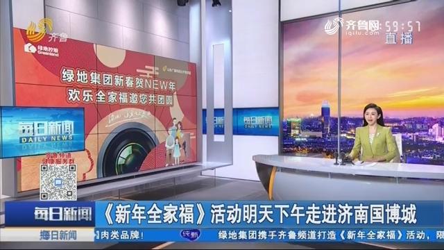 《新年全家福》活动明天下午走进济南国博城