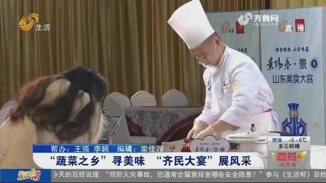 """""""蔬菜之乡""""寻美味 """"齐民大宴""""展风采"""