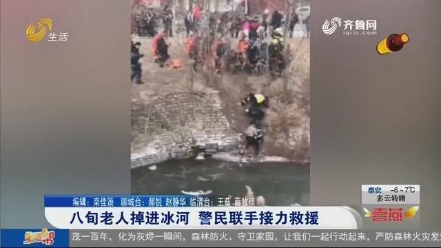八旬老人掉进冰河 警民联手接力救援