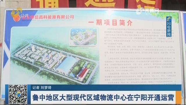 鲁中地区大型现代区域物流中心在宁阳开通运营