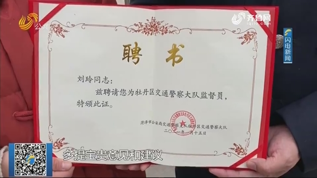 【了不起的山东人】菏泽:热心女子悄悄为3位警察买单 被聘为特邀监督员