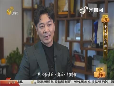 20210116《国剧面对面》:吴樾百样人生