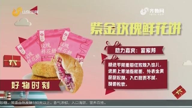 20210116《家乡好物》:玫瑰鲜花饼