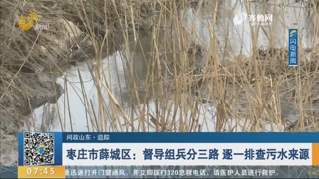 枣庄市薛城区:督导组兵分三路 逐一排查污水来源