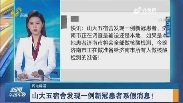 【闪电辟谣】山大五宿舍发现一例新冠患者系假消息!