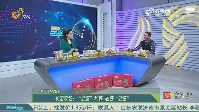 """20210117《总站长时间》:长宝农场——""""健康""""种养 收获""""健康"""""""