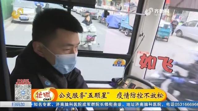 集体接种新冠病毒疫苗 公交司机上路再添一道保险