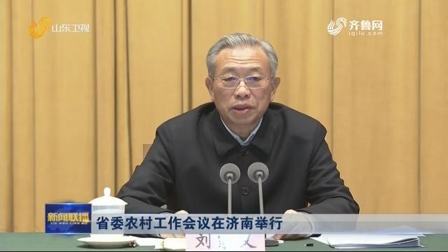 省委农村工作会议在济南举行