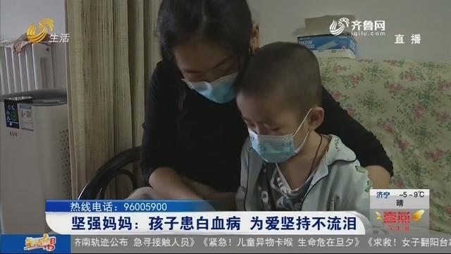 坚强妈妈:孩子患白血病 为爱坚持不流泪