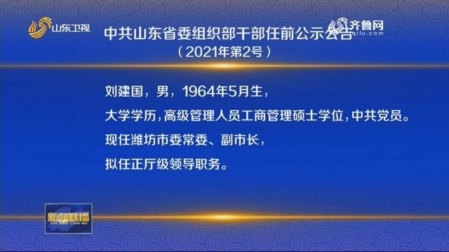 中共山东省委组织部干部任前公示公告(2021年第2号)