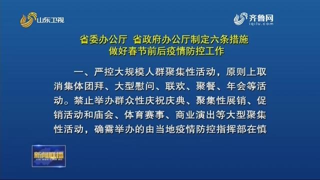 省委办公厅、省政府办公厅制定六条措施 做好春节前后疫情防控工作