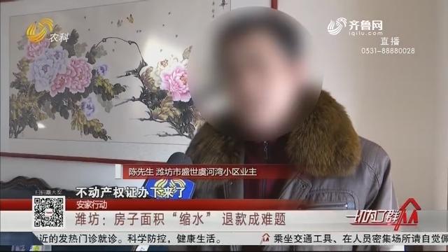 """【安家行动】潍坊:房子面积""""缩水"""" 退款成难题"""