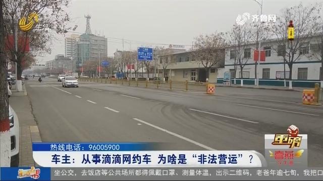 """【重磅】车主:从事滴滴网约车 为啥是""""非法营运""""?"""