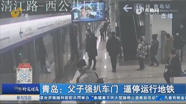 青岛:父子强扒车门 逼停运行地铁