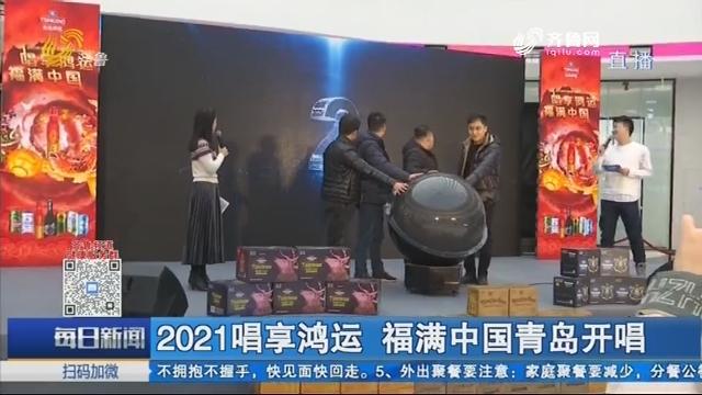 2021唱享鸿运 福满中国青岛开唱