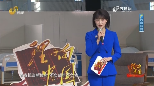 20210117《理响中国》:青春担当使命 不负韶华不负梦
