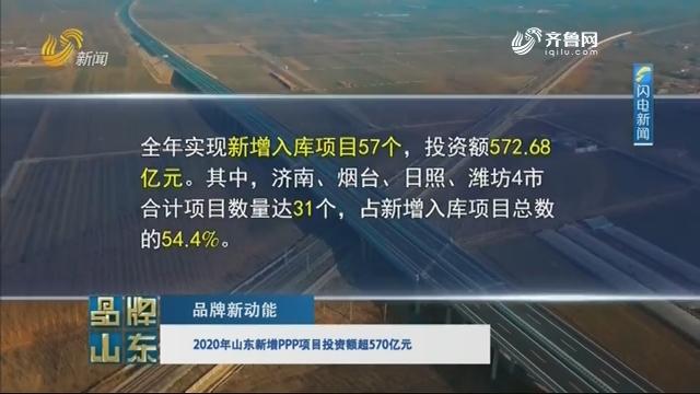 【品牌新动能】2020年山东新增PPP项目投资额超570亿元