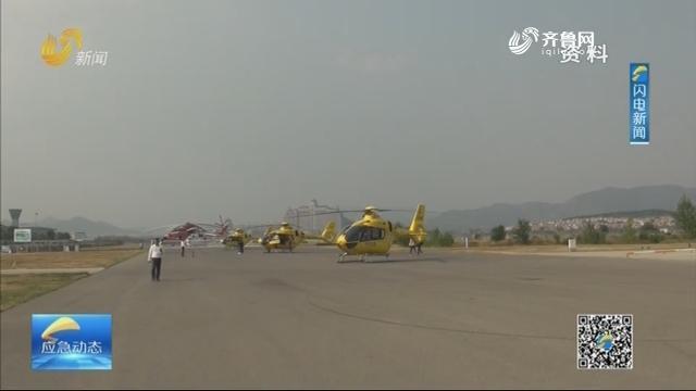 20210117《应急在线》:十余公里3分钟运抵 山东着力建立应急航空救援体系