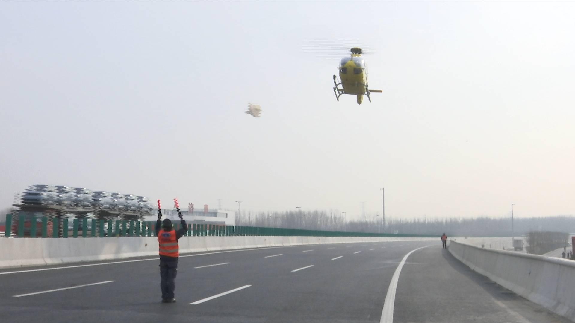 《应急在线》20210117:十余公里3分钟运抵  山东着力建立应急航空救援体系