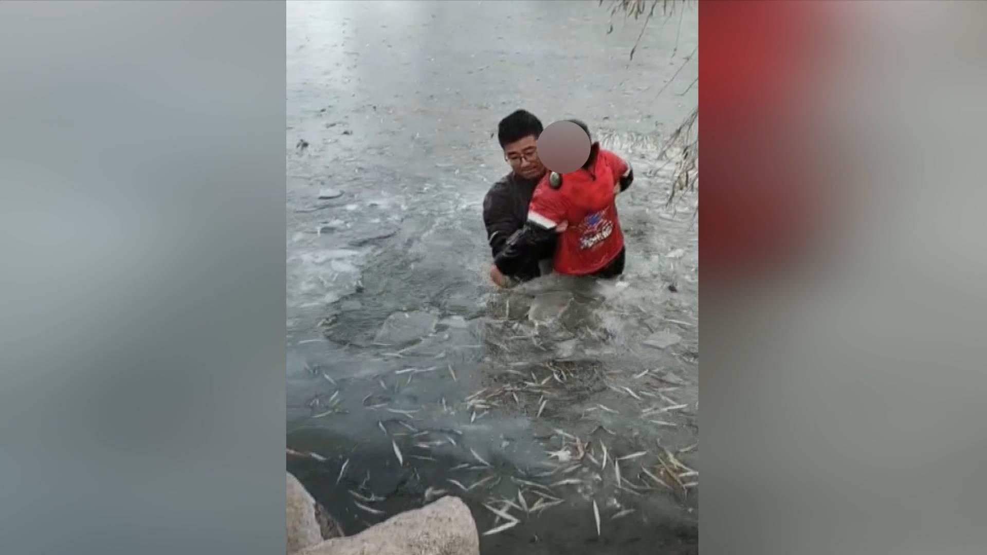 《应急在线》20210117:7岁男孩落水 男子跳入冰水营救