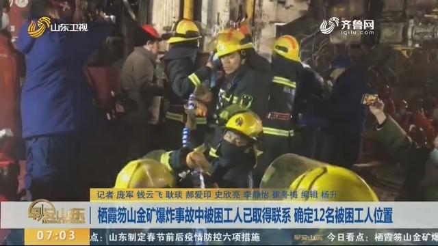 栖霞笏山金矿爆炸事故中被困工人已取得联系 确定12名被困工人位置