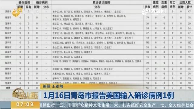 1月16日青岛市报告美国输入确诊病例1例