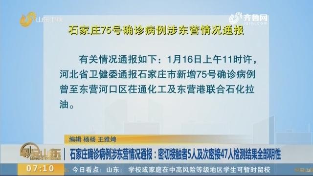 石家庄确诊病例涉东营情况通报:密切接触者5人及次密接47人检测结果全部阴性