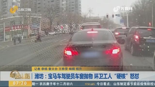 """潍坊:宝马车驾驶员车窗抛物 环卫工人""""硬核""""怒怼"""