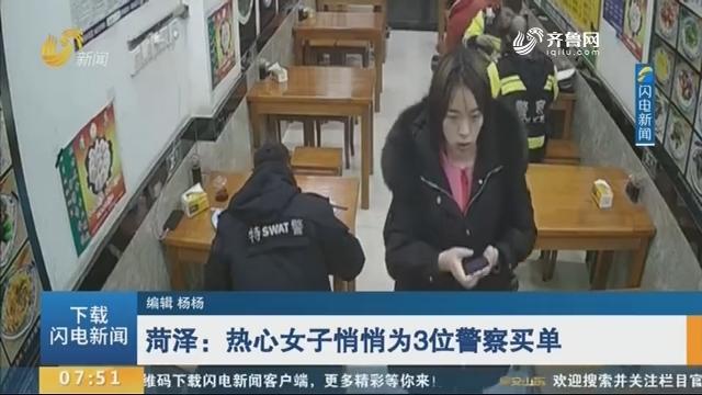 菏泽:热心女子悄悄为3位警察买单