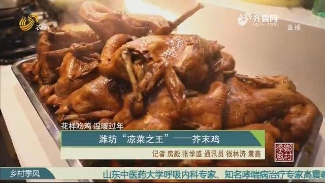 """【花样吃鸡 温暖过年】潍坊""""凉菜之王""""——芥末鸡"""