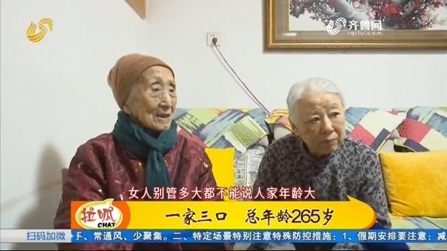 全家加起来265岁 80岁都是小字辈儿