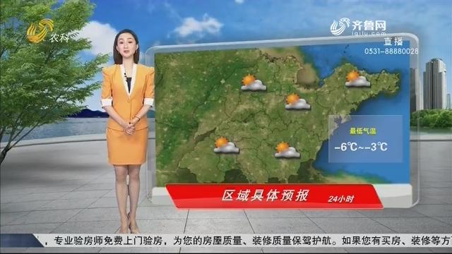 看天气:气温回升 未来几天晴到多云